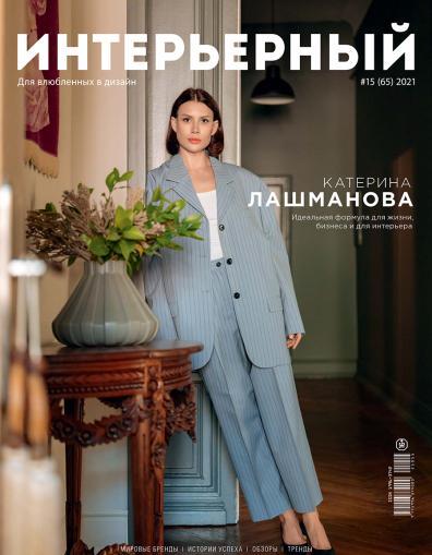 Interierny Magazine Russia 2021